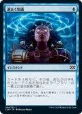 渦まく知識/Brainstorm (2XM)