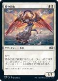 暁の天使/Angel of the Dawn (2XM)
