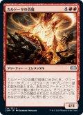 カルドーサの炎魔/Kuldotha Flamefiend (2XM)