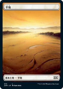 画像1: 平地/Plains 【Ver.1】 (2XM)