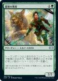 森林の勇者/Woodland Champion (2XM)