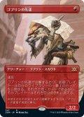 ゴブリンの先達/Goblin Guide (2XM)【拡張アート枠】