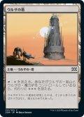 ウルザの塔/Urza's Tower (2XM)《Foil》