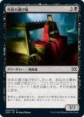 死体の運び屋/Driver of the Dead (2XM)