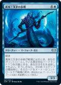 真珠三叉矛の歩哨/Sentinel of the Pearl Trident (2XM)