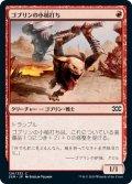 ゴブリンの小槌打ち/Goblin Gaveleer (2XM)