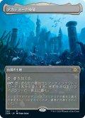 アカデミーの廃墟/Academy Ruins (2XM)【拡張アート枠】