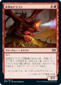 多欲なドラゴン/Rapacious Dragon (2XM)