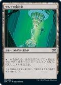 ウルザの魔力炉/Urza's Power Plant (2XM)《Foil》