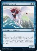 雲読みスフィンクス/Cloudreader Sphinx (2XM)