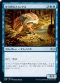 セラのスフィンクス/Serra Sphinx (2XM)