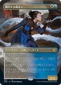 翻弄する魔道士/Meddling Mage (2XM)【拡張アート枠】