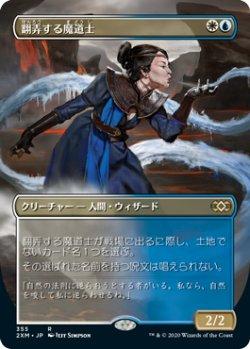 画像1: 翻弄する魔道士/Meddling Mage (2XM)【拡張アート枠】