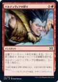 バルデュヴィアの怒り/Balduvian Rage (2XM)