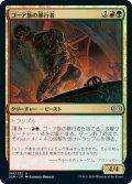 ゴーア族の暴行者/Ghor-Clan Rampager (2XM)