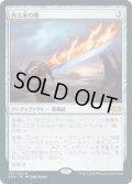火と氷の剣/Sword of Fire and Ice (2XM)《Foil》