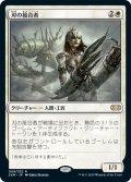 刃の接合者/Blade Splicer (2XM)《Foil》