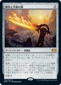 戦争と平和の剣/Sword of War and Peace (2XM)《Foil》
