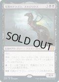 荒廃のドラゴン、スキジリクス/Skithiryx, the Blight Dragon (2XM)《Foil》