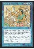 祖先の記憶/Ancestral Memories (MIR)