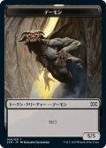 デーモン トークン/Demon Token (2XM)