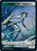 エルフ・戦士 トークン/Elf・Warrior Token (2XM)