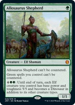 画像1: アロサウルス飼い/Allosaurus Shepherd (JMP)