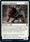 聖戦士の相棒/Cathar's Companion (JMP)