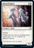 祝福された霊魂/Blessed Spirits (JMP)