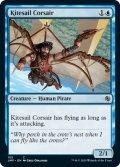 帆凧の海賊/Kitesail Corsair (JMP)