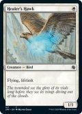 癒し手の鷹/Healer's Hawk (JMP)