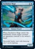 排斥する魔道士/Exclusion Mage (JMP)