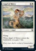 慈悲の天使/Angel of Mercy (JMP)