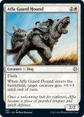 アーファの番犬/Affa Guard Hound (JMP)