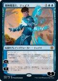 鏡映魔道士、ジェイス/Jace, Mirror Mage (ZNR)
