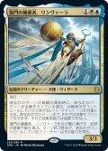 海門の擁護者、リンヴァーラ/Linvala, Shield of Sea Gate (ZNR)