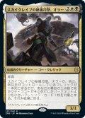 スカイクレイブの秘儀司祭、オラー/Orah, Skyclave Hierophant (ZNR)
