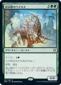 岩山鎧のベイロス/Cragplate Baloth (ZNR)