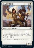 二人組の戦術家/Paired Tactician (ZNR)