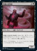 悪魔の信奉者/Demon's Disciple (ZNR)