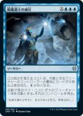 凪魔道士の威圧/Lullmage's Domination (ZNR)
