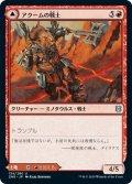アクームの戦士/Akoum Warrior (ZNR)