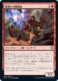 崖崩れの魔術師/Rockslide Sorcerer (ZNR)