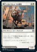 スカイクレイブの僧侶/Skyclave Cleric (ZNR)
