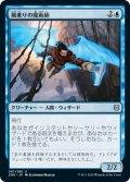風乗りの魔術師/Windreader Wizard (ZNR)