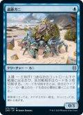 遺跡ガニ/Ruin Crab (ZNR)