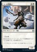コーの刃使い/Kor Blademaster (ZNR)