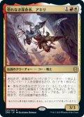 恐れなき探査者、アキリ/Akiri, Fearless Voyager (ZNR)
