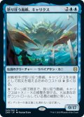 怒り狂う島嶼、キャリクス/Charix, the Raging Isle (ZNR)