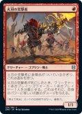 火刃の突撃者/Fireblade Charger (ZNR)